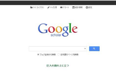 GoogleSHOLAR